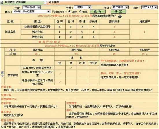 档案记录-安脉学校综合管理平台